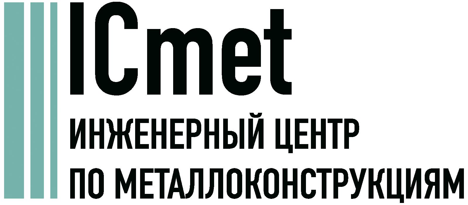 Проектирование металлоконструкций в Барнауле